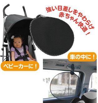 3Dワンタッチサンシェード 【販売終了】